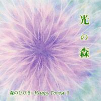 光の森《CD》- 森のひびき