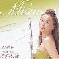 色彩集 vol.5 風の記憶 《CD》- 波戸崎操