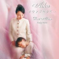 アイカ・サウンドセラピー Best Album 《CDブック》- アイカ
