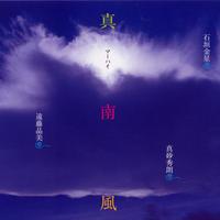 真南風(マーパイ)《CD》 - 真砂秀朗+石垣金星+遠藤晶美