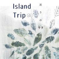 Island Trip 島巡りのウタ《CD付きSong Book》- YURAI