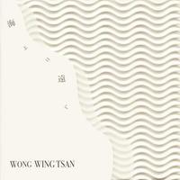 アルバム「海より遠く」MP3一括ダウンロード (ウォン・ウィンツァン)