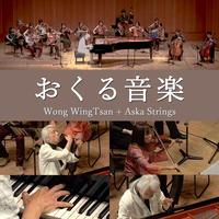 「おくる音楽」 アルバム全12曲 ダウンロード  WAV 96k (ウォン・ウィンツァン+飛鳥ストリングス)2017.11.23