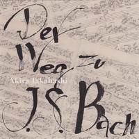 アルバム「Der Weg zu J.S.Bach〜バッハへの道のり」ダウンロード《MP3》高橋全