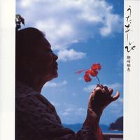 うたあしぃび《CD》朝崎郁恵