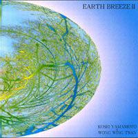 アースブリーズ II《CD》- 山本公成+ウォン・ウィンツァン