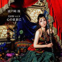 色彩集 vol.9 心のままに《CD》- 波戸崎操