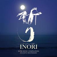 アルバム「祈り INORI - Slow Music Compilation」ダウンロード《MP3》高橋全