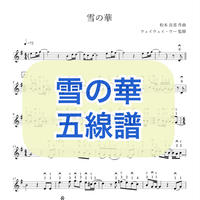 「雪の華」五線譜
