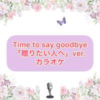 「Time  to say goodbye 」贈りたい人へVer.カラオケ音源