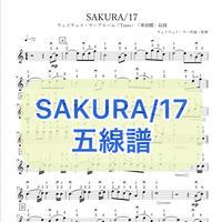 「SAKURA/17」 五線譜