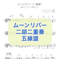「ムーンリバー」二胡二重奏 五線譜