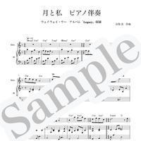 「月と私」ピアノ伴奏譜