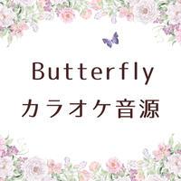 「Butterfly」カラオケ音源