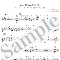 「You Raise Me Up」贈りたい人へVer.五線譜