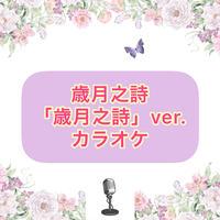 「歳月之詩」歳月之詩Ver.カラオケ音源