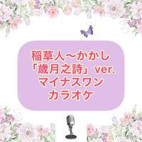 「稲草人〜かかし」歳月之詩Ver.マイナスワンカラオケ音源