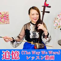 「追憶(The Way We Were)」模範演奏・レッスン動画