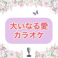 「大いなる愛」カラオケ音源