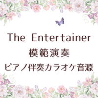 「The Entertainer」模範演奏+ピアノ伴奏カラオケ音源