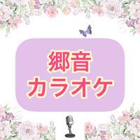 「郷音」ピアノ伴奏カラオケ音源