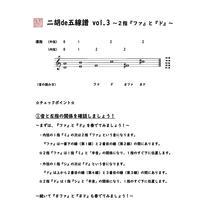 「二胡de五線譜」Vol.3 教材