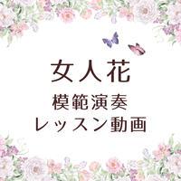「女人花」模範演奏・レッスン動画