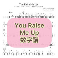 「You Raise Me Up」贈りたい人へVer.数字譜