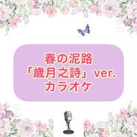 「春の泥路」歳月之詩Ver.カラオケ音源