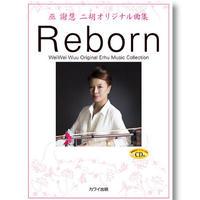 巫 謝慧(ウェイウェイ・ウー)二胡オリジナル曲集 「Reborn」CD付