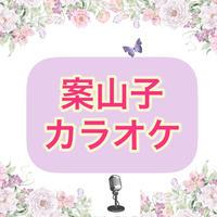 「案山子」カラオケ音源