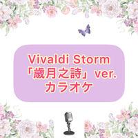 「Vivaldi Storm」歳月之詩Ver.カラオケ音源