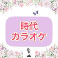 「時代」カラオケ音源