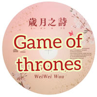 「Game of thrones」MP3