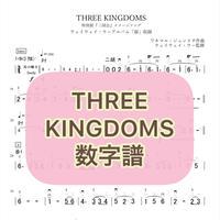 「THREE KINGDOMS」数字譜