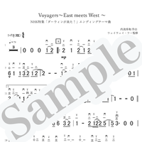 「Voyagers〜East meets West〜」数字譜