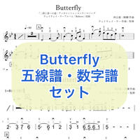 「Butterfly」五線譜と数字譜セット☆★☆Special☆★☆