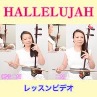 「HALLELUJAH」模範演奏・レッスン動画〈二胡・低音二胡〉