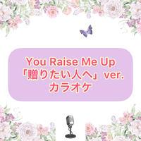 「You Raise Me Up」贈りたい人へVer.カラオケ音源