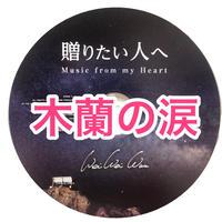「木蘭の涙」MP3