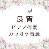 「良宵」 ピアノ伴奏カラオケ音源