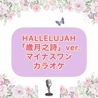 「HALLELUJAH」歳月之詩Ver.マイナスワンカラオケ音源