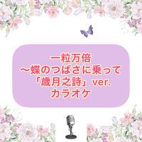 「一粒万倍〜蝶のつばさにのって」歳月之詩Ver. カラオケ音源