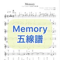 「Memory」五線譜