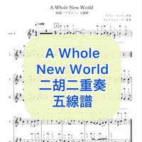 「A Whole New World」二胡二重奏 五線譜