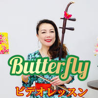 「Butterfly」模範演奏・レッスン動画