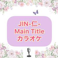 「JIN-仁-MainTitle」カラオケ音源