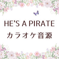 「HE'S A PIRATE」カラオケ音源