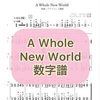 「A Whole New World」数字譜