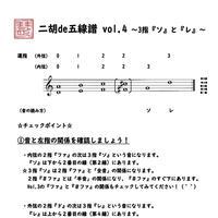 「二胡de五線譜」Vol.4 教材